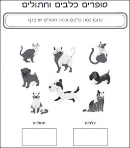 דף עבודה סופרים כלבים וחתולים
