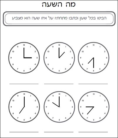 תרגיל זיהוי שעה