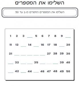 דף עבודה בחשבון - השלמת סדרת מספרים
